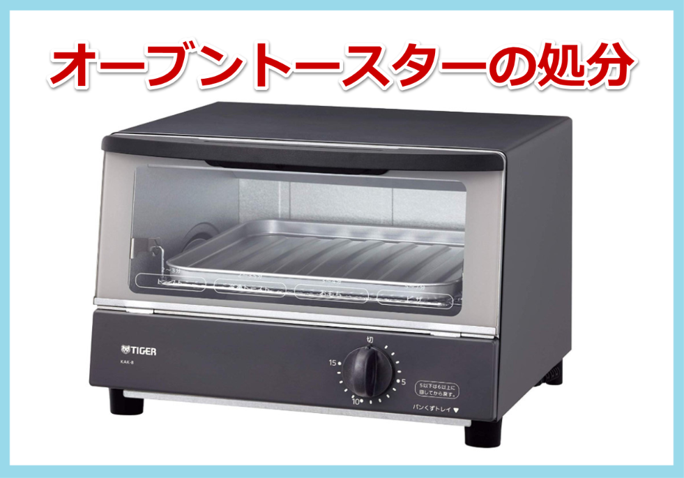 仙台 トースター 処分