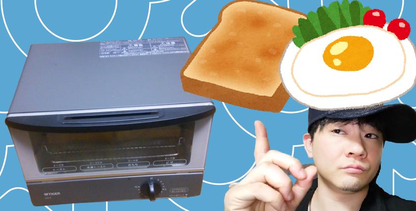 タイガー オーブン トースターKAK-B100-HWの口コミ