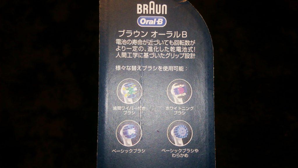 ブラウンオーラルb 替えブラシ 種類