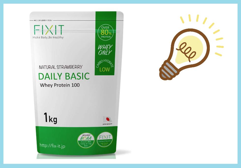 fixit ホエイプロテイン ダイエット効果