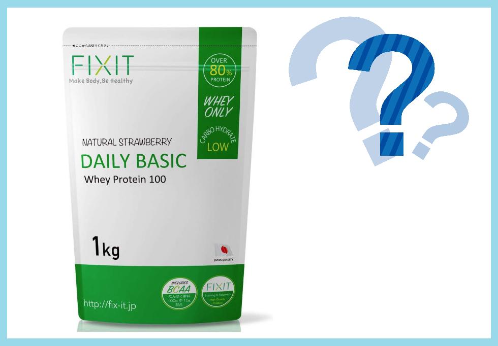 fixit ホエイプロテイン 原料