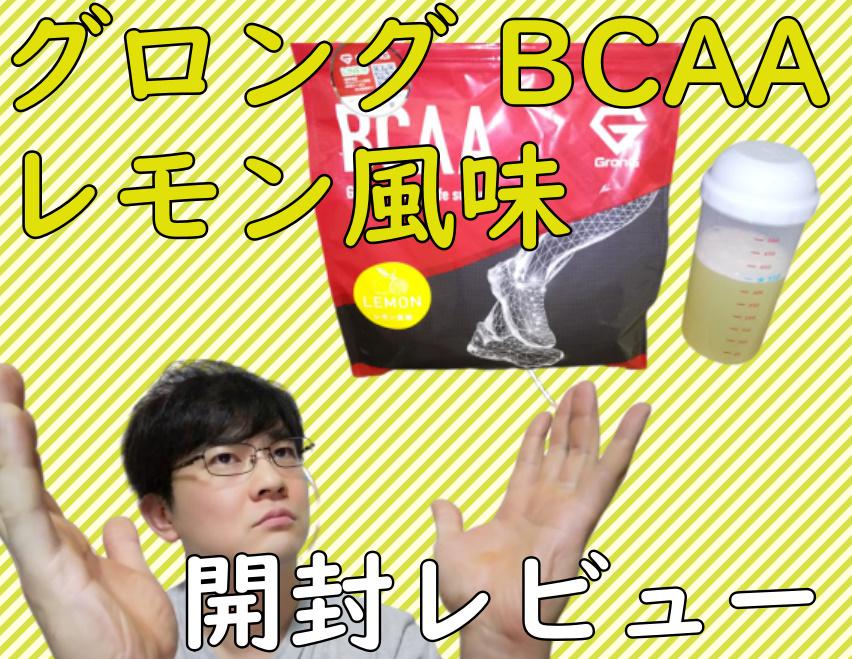 グロング BCAA 口コミ