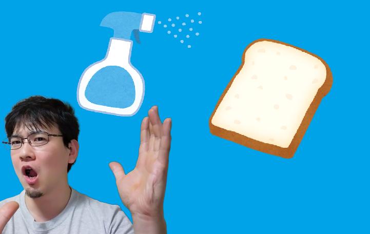 トーストスチーマー 代用