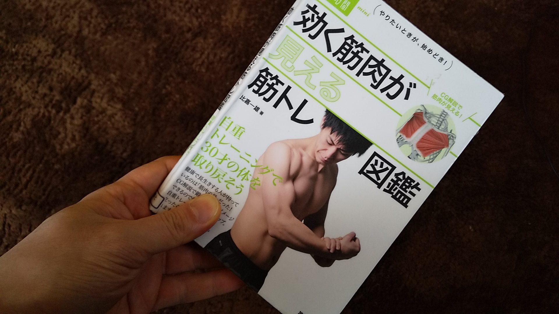 効く筋肉が見える 筋トレ図鑑 ~自重トレーニングで30才の体を取り戻そう