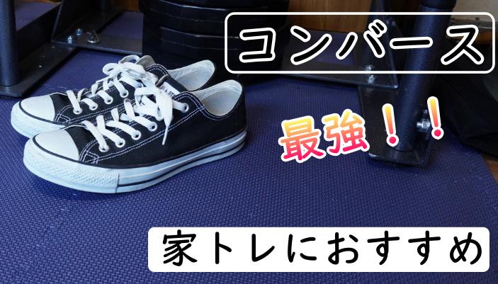 自宅 筋トレ 靴