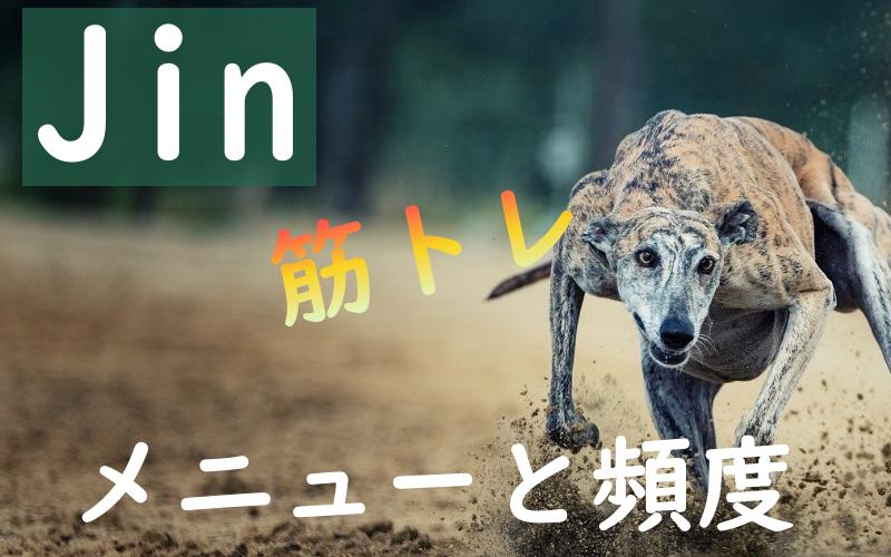 jin 筋トレ メニュー